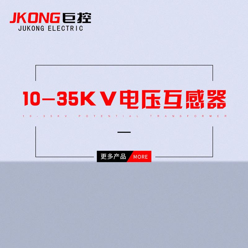 10-35KV电压互感器