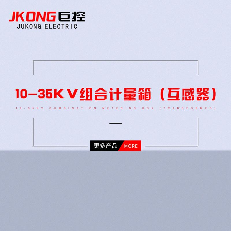 10-35KV组合计量箱(互感器)