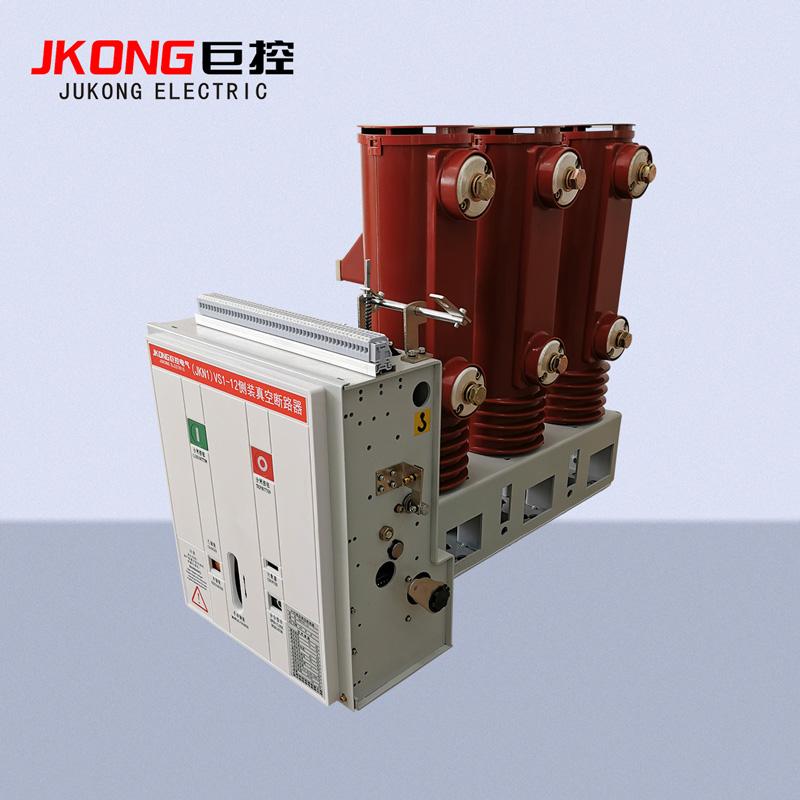 (JKN)VS1-12侧装式真空断路器